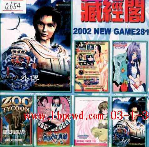 藏经阁 2001 NEW GAME 第281期(双CD)