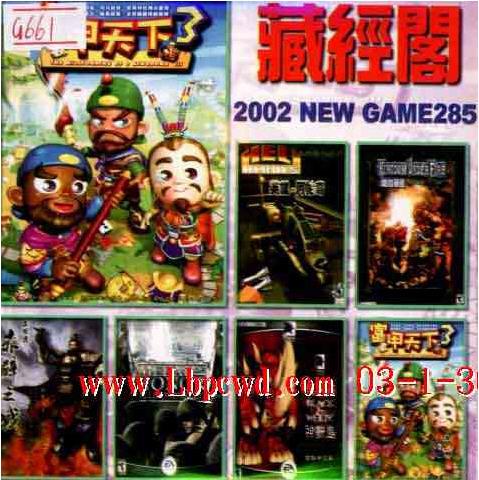 藏经阁 2002 NEW GAME 第285期(双CD)