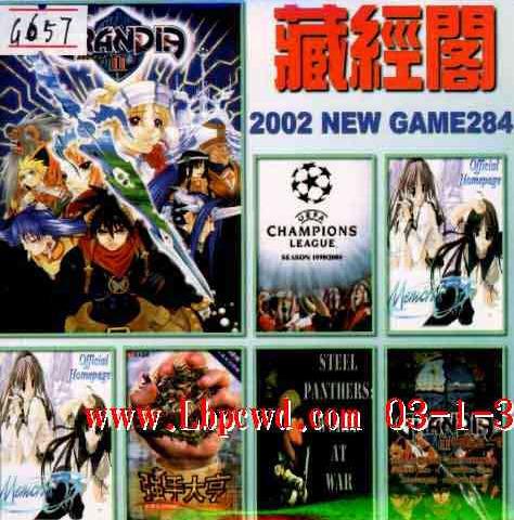 藏经阁 2002 NEW GAME 第284期(双CD)