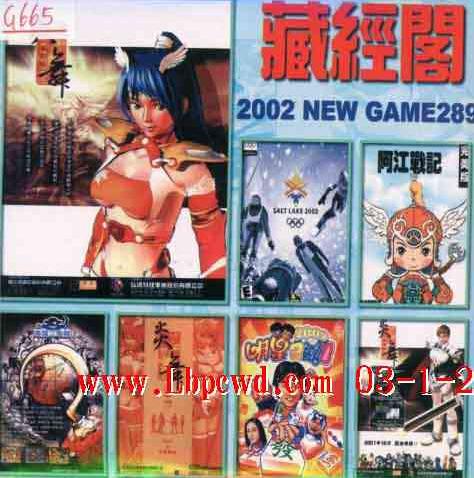 藏经阁 2002 NEW GAME 第289期(双CD)