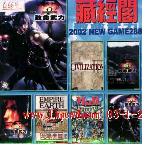 藏经阁 2002 NEW GAME 第288期(双CD)