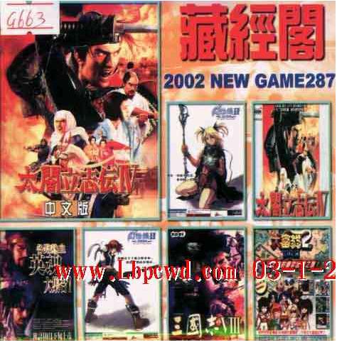 藏经阁 2002 NEW GAME 第287期(双CD)