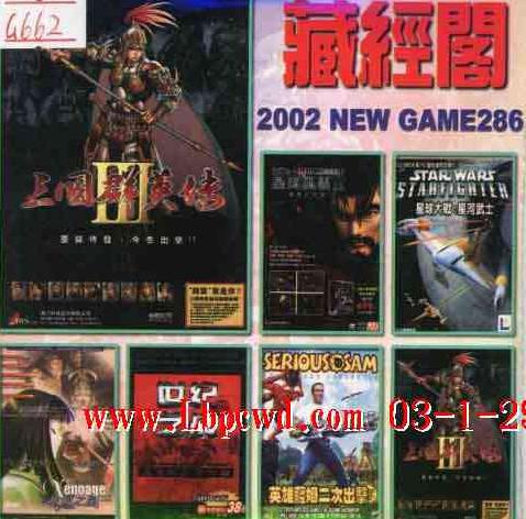 藏经阁 2002 NEW GAME 第286期(双CD)