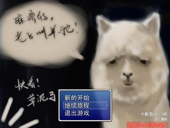 草泥马历险记V1.41 简体中文硬盘版[国产]截图1