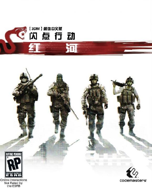 《闪点行动:红河》中文汉化补丁 (3DM轩辕汉化组汉化)