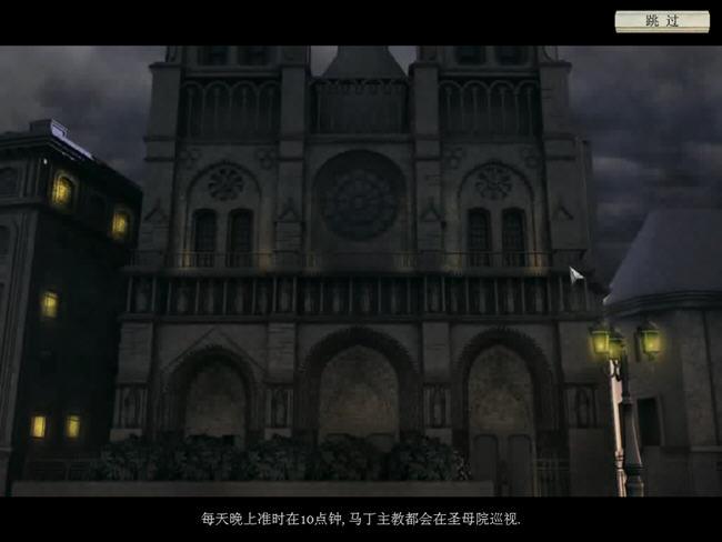 隐藏的秘密6:巴黎圣母院(HiddenMysteriesNotreDame)汉化中文版截图0