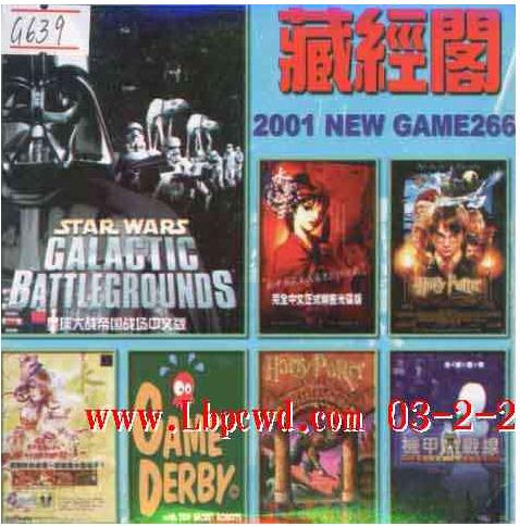 藏经阁 2001 NEW GAME 第266期(双CD)