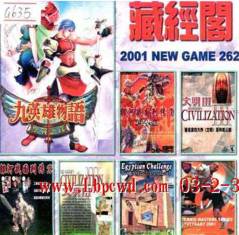 藏经阁 2001 NEW GAME 第262期(双CD)