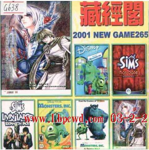 藏经阁 2001 NEW GAME 第265期(双CD)