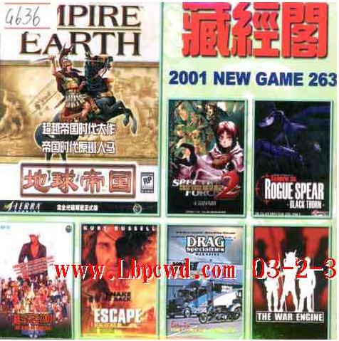 藏经阁 2001 NEW GAME 第263期(双CD)