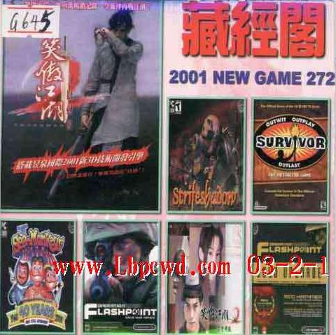 藏经阁 2001 NEW GAME 第272期(双CD)