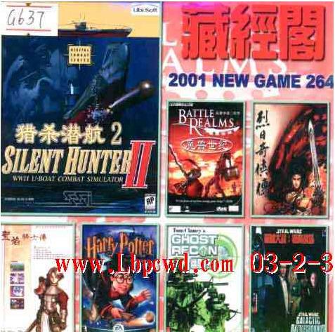藏经阁 2001 NEW GAME 第264期(双CD)