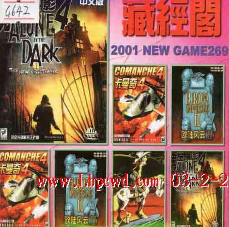 藏经阁 2001 NEW GAME 第269期(双CD)