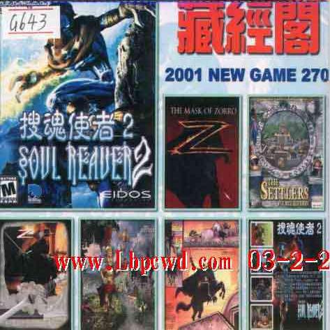 藏经阁 2001 NEW GAME 第270期
