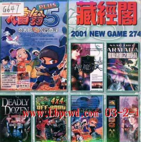 藏经阁 2001 NEW GAME 第274期(双CD)