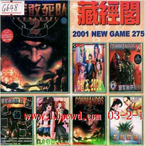 藏经阁 2001 NEW GAME 第275期(双CD)