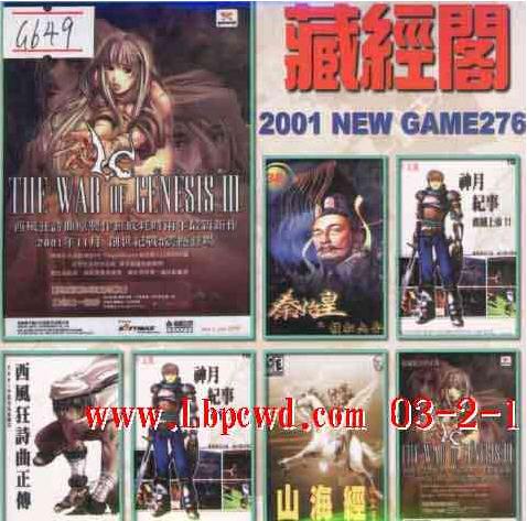 藏经阁 2001 NEW GAME 第276期(双CD)