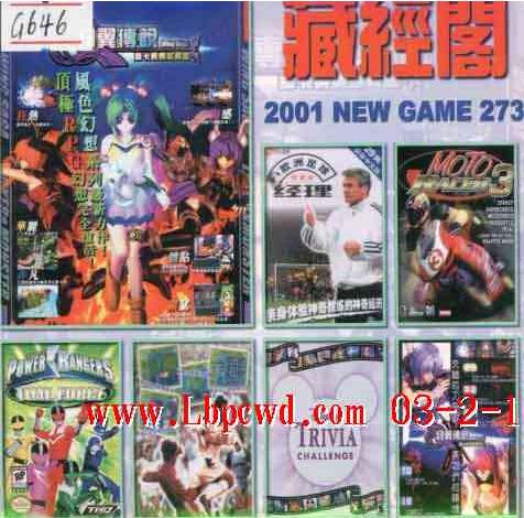 藏经阁 2001 NEW GAME 第273期(双CD)