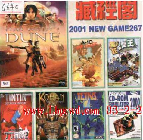 藏经阁 2001 NEW GAME 第267期