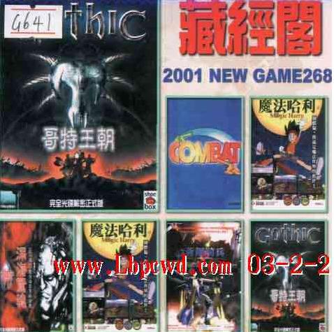 藏经阁 2001 NEW GAME 第268期