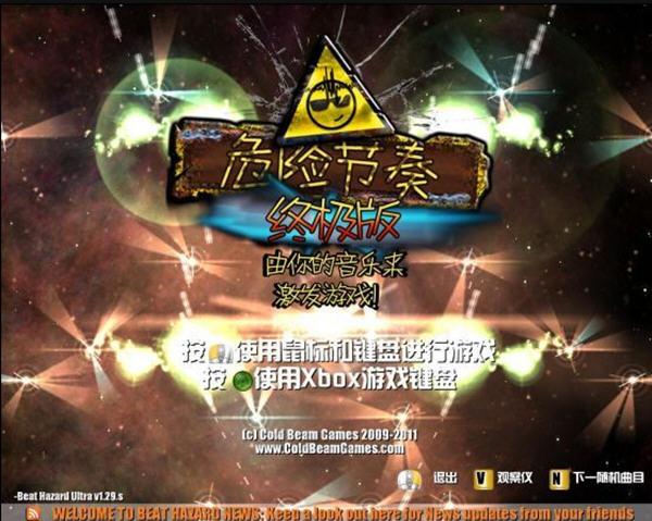 危险节奏终极版(BeatHazard)中文汉化硬盘版截图2