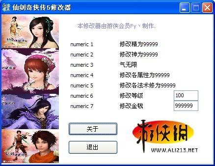 《仙剑奇侠传5》多功能修改器+7