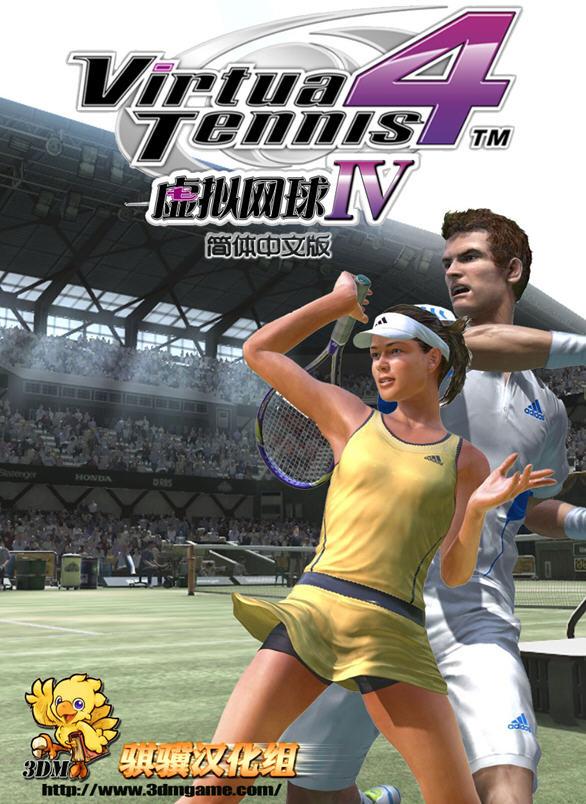 虚拟网球4中文汉化补丁 V1.0