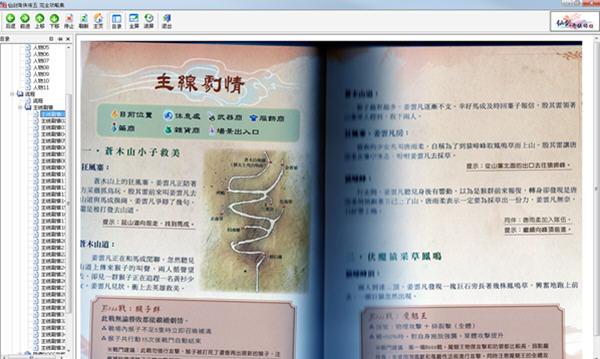 仙剑奇侠传5官方攻略本电子书EXE