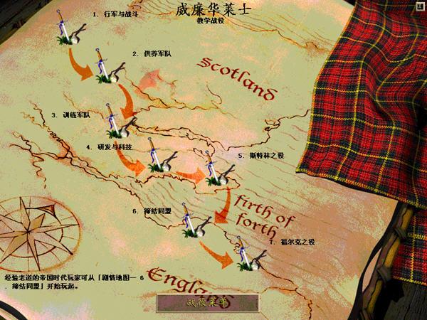 帝国时代2征服者简体中文硬盘版截图2