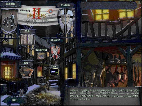 帝国时代2征服者简体中文硬盘版截图0