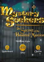神秘探索者之幽灵公寓的秘密