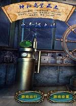 神秘岛宝藏3