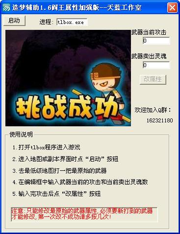 造梦西游2修改器1.6