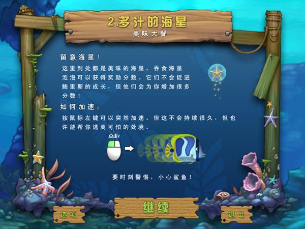 大鱼吃小鱼2(吞食鱼2)(Feeding Frenzy 2 )中文硬盘版截图2