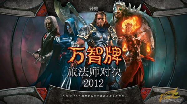 《万智牌:旅法师对决2012》中文汉化补丁