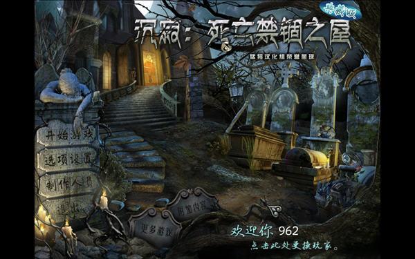 沉寂:死亡禁锢之屋典藏版中文汉化硬盘版截图0