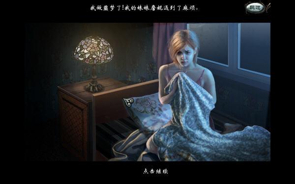 沉寂:死亡禁锢之屋典藏版中文汉化硬盘版截图1