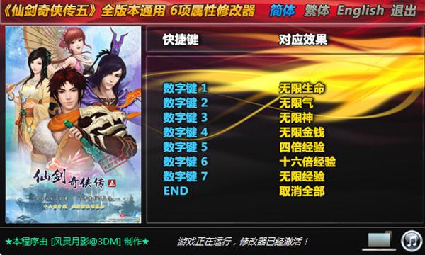 《仙剑奇侠传5》6项属性修改器