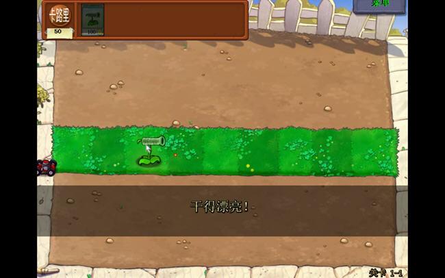 植物大战僵尸之食物大战僵尸版(PlantsVsZombies)中文硬盘版截图0