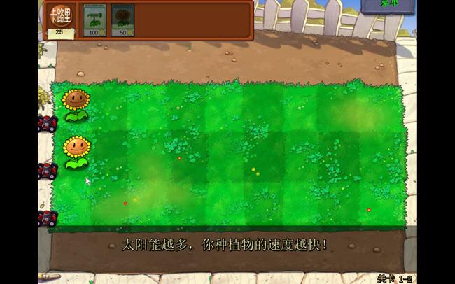植物大战僵尸之食物大战僵尸版(PlantsVsZombies)中文硬盘版截图2