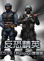 反恐精英CS1.6 Okgogogo增强普及版