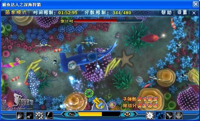 捕鱼达人之深海狩猎单机版v4.0.667截图5