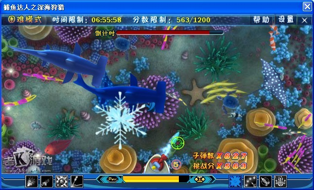 捕鱼达人之深海狩猎单机版v4.0.667截图1