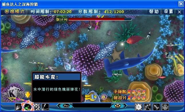 捕鱼达人之深海狩猎单机版v4.0.667截图2