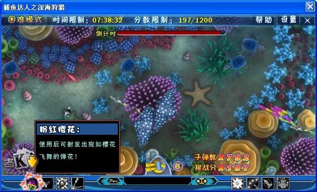 捕鱼达人之深海狩猎单机版v4.0.667截图3