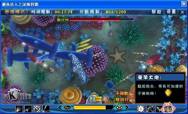 捕鱼达人之深海狩猎单机版v4.0.667截图4
