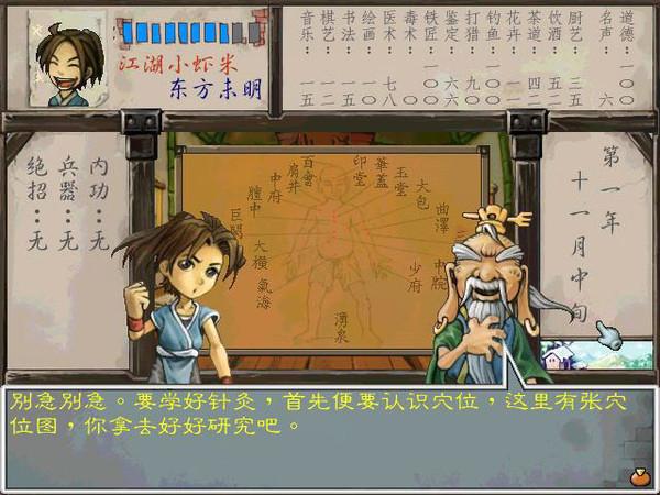 武林群侠传完美中文版截图0