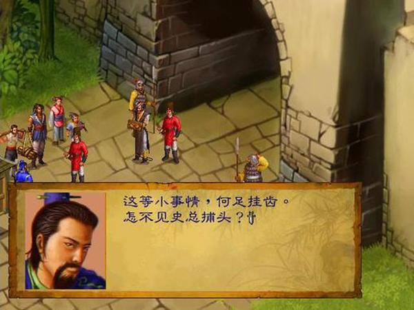 武林群侠传完美中文版截图3