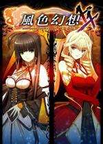 风色幻想XX:交错的轨迹