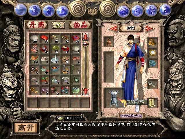 天龙八部天佛降世简体中文最终版截图3